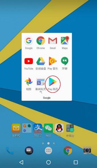 打开谷歌App Store