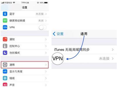 """轉到設置,在""""通用""""選項卡中選擇VPN"""