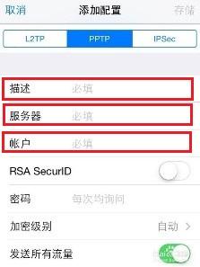 输入描述,服务器地址,帐户,密码等