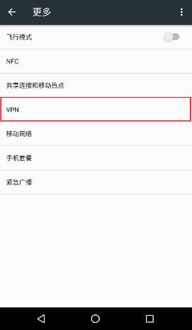 """选项卡中选择""""VPN"""