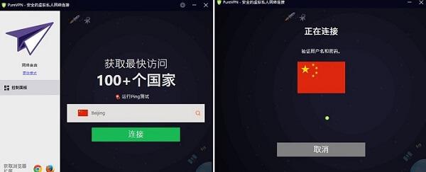 PureVPN已连接到中国服务器