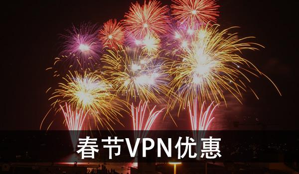 春节VPN优惠