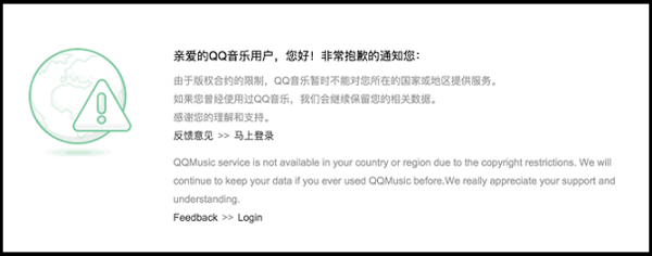 QQ音乐海外限制