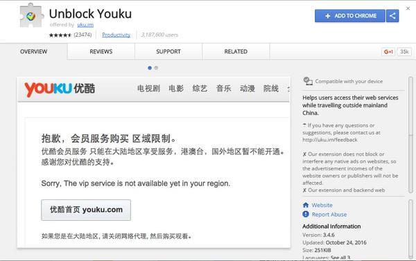 Youku outside of China